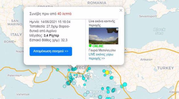 Σεισμός 3,4 Ρίχτερ σημειώθηκε το μεσημέρι της Δευτέρας στην Αμφιλοχία