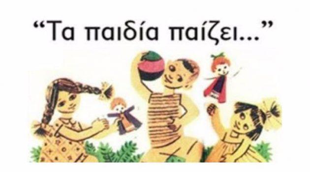Αγρίνιο: Εργαστήρι παραδοσιακού παιχνιδιού για παιδιά σχολικής ηλικίας 7 έως 11 ετών