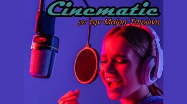 Antenna Star 103.5 – «Cinematic»: Αφιέρωμα σε τραγούδια ταινιών