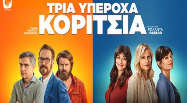 Αγρίνιο: Στο «Ελληνίς» η ταινία «Τρία Υπέροχα Κορίτσια»