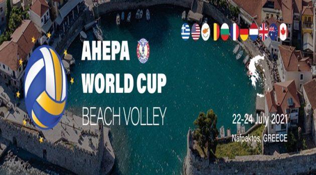 22 έως 24 Ιουλίου στη Ναύπακτο το «Ahepa World Cup 2021 – Beach Volleyball Tournament»