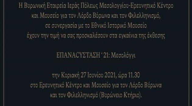Μεσολόγγι: Εγκαίνια της έκθεσης ΕΠΑΝΑCΥΣΤΑΣΗ'21 στις 27 Ιουνίου