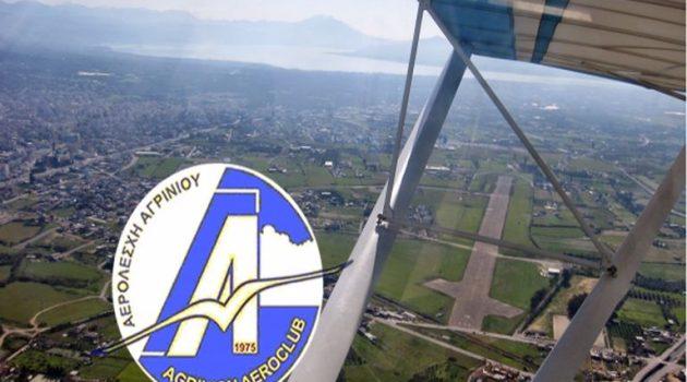 Αερολέσχη Αγρινίου: Νέο Διοικητικό Συμβούλιο – Πρόεδρος ο Κωνσταντίνος Γρίβας