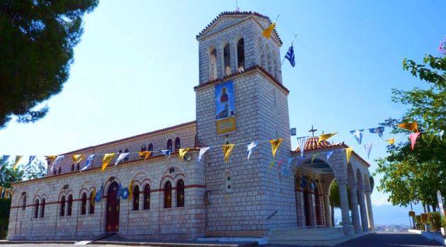 Εορτάζει ο Ι.Ν. Αγίας Παρασκευής Αγρινίου στις 25-26 Ιουλίου 2021