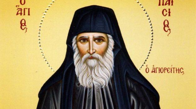 Ι.Ν. Αγίας Τριάδος Αγρινίου: Ιερά Αγρυπνία  επί τη εορτή του Οσίου Παϊσίου του Αγιορείτου