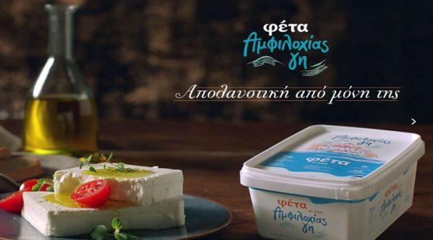 Φέτα: Η πιο διάσημη Ελληνίδα Π.Ο.Π. Star