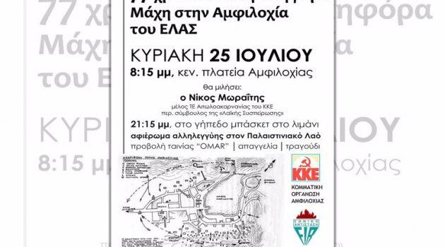Κ.Κ.Ε.: Εκδήλωση για τα 77 χρόνια από τη νικηφόρα «Μάχη του ΕΛΑΣ» στην Αμφιλοχία