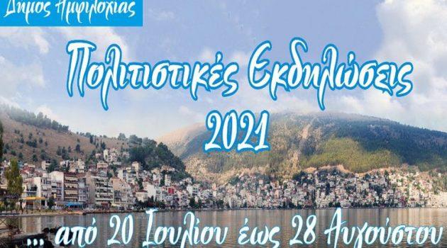 Καλοκαίρι 2021: Το πρόγραμμα των εκδηλώσεων στον Δήμο Αμφιλοχίας