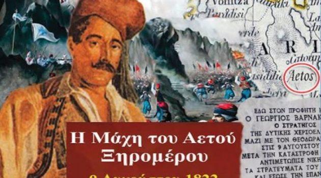 Τη Δευτέρα 9 Αυγούστου η Αναπαράσταση της Μάχης του Αετού Ξηρομέρου