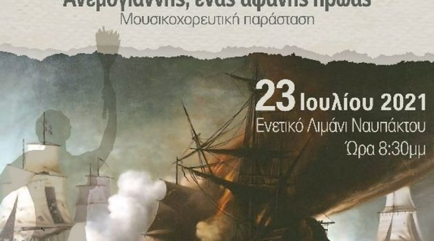 Εκδήλωση του Δήμου Ναυπακτίας με τίτλο: «Ανεμογιάννης, ένας αφανής Ήρωας»