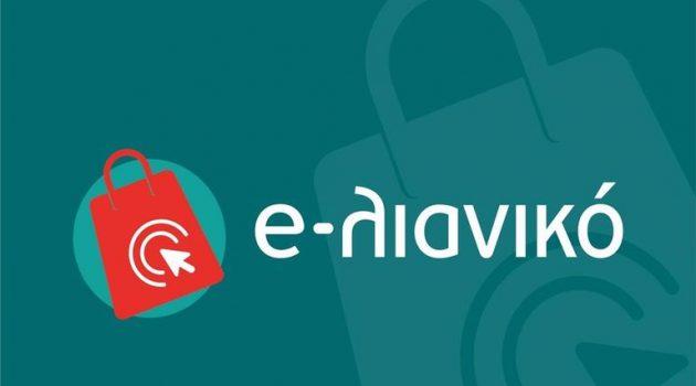 «E-λιανικό»: Ξεκινά ο Β' κύκλος της δράσης