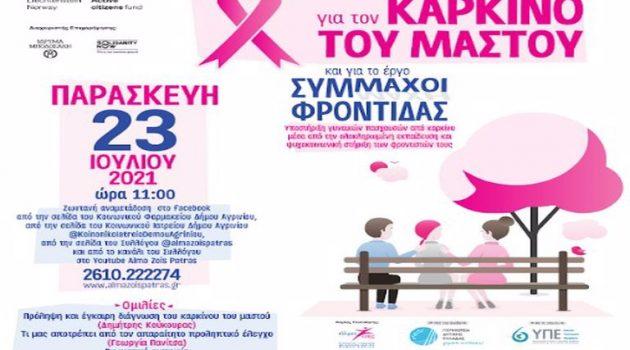 Δήμος Αγρινίου: Διαδικτυακή ενημερωτική εκδήλωση για τον Καρκίνο του Μαστού