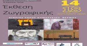 Θέρμο: Έκθεση ζωγραφικής με θέμα την «Αστεγία», των Δομών Αστέγων…