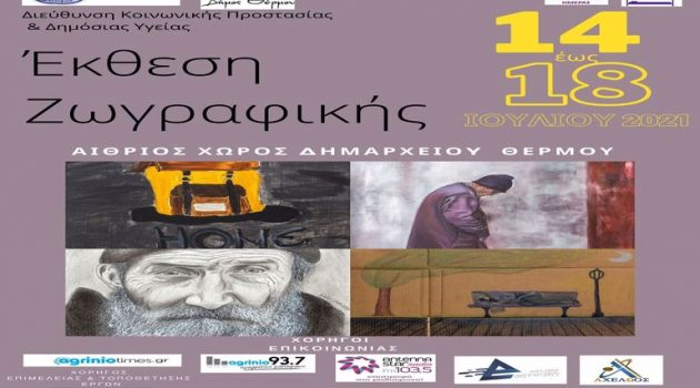 Θέρμο: Έκθεση ζωγραφικής με θέμα την «Αστεγία», των Δομών Αστέγων του Δ. Αγρινίου