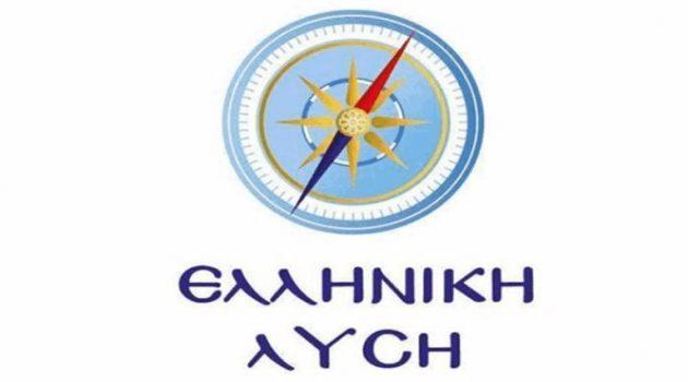 H «Ελληνική Λύση» για την ακαρπία εσπεριδοειδών – χονδροελιάς στην Αιτωλ/νία