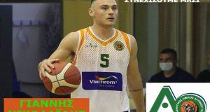 Α2 Μπάσκετ Ανδρών: Συνεχίζει και ο Γιάννης Νικολαΐδης στον Α.Ο.…