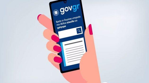 Μέσω gov.gr η χορήγηση πιστοποιητικών για πολύτεκνες και μονογονεϊκές οικογένειες
