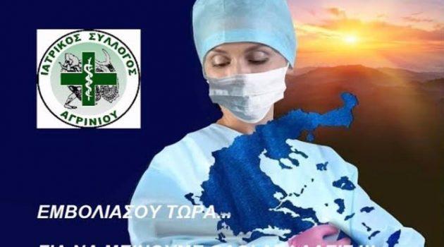 Ο Ιατρικός Σύλλογος Αγρινίου για την ανάγκη εμβολιασμού