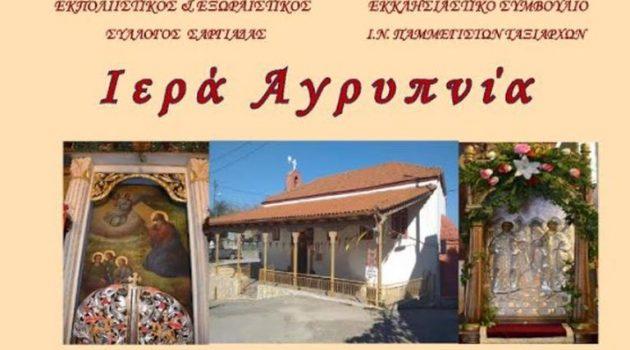 Ιερά Αγρυπνία στον Ι.Ν. Παμμεγίστων Ταξιαρχών Σαργιάδας την Παρασκευή