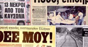 Ο καύσωνας του 1987 με τους 1.300 νεκρούς