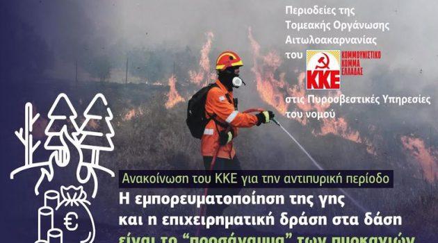 Περιοδείες του Κ.Κ.Ε. στις Πυροσβεστικές Υπηρεσίες της Αιτωλοακαρνανίας