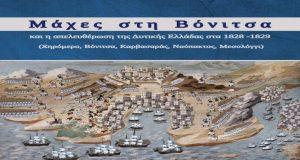 «Μάχες στη Βόνιτσα»: Κυκλοφόρησε το βιβλίο του Αιτωλοακαρνάνα Νικολάου Μήτση