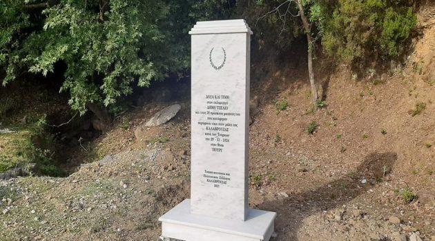 Αποκαλυπτήρια του μνημείου της θρυλικής μάχης της Καλαβρούζας την Τετάρτη