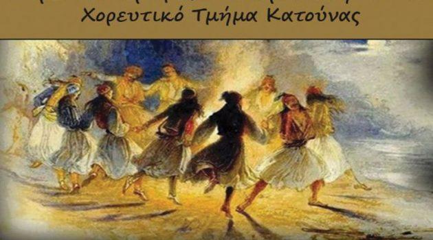 Κατούνα: Εκδήλωση αφιερωμένη στο Δημοτικό Τραγούδι στην Ελληνική Επανάσταση