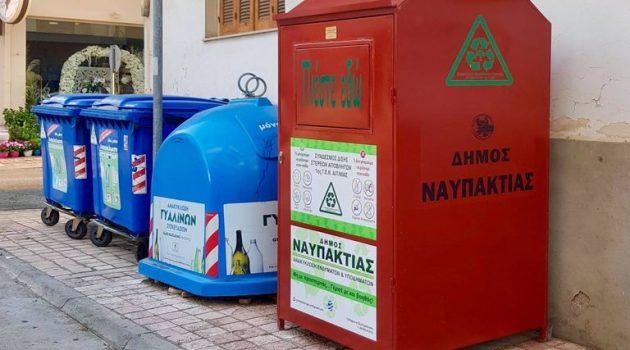 Τοποθετήθηκαν οι κόκκινοι κάδοι στον Δήμο Ναυπακτίας