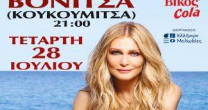 Η Νατάσα Θεοδωρίδου στη Βόνιτσα στις 28 Ιουλίου – Σημεία…