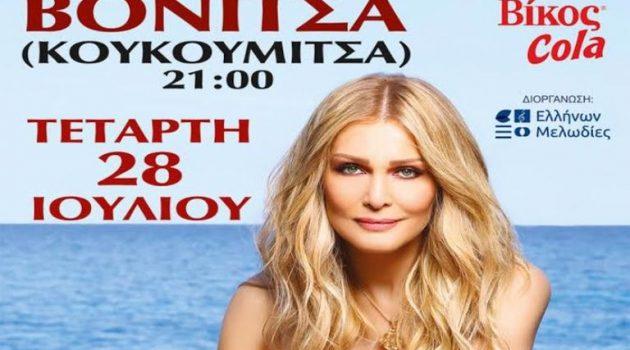Η Νατάσα Θεοδωρίδου στη Βόνιτσα στις 28 Ιουλίου – Σημεία προπώλησης