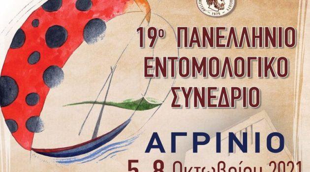 Στο Αγρίνιο τον Οκτώβριο το 19ο Πανελλήνιο Εντομολογικό Συνέδριο