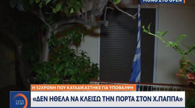 52χρονη Ουκρανή: «Δεν ήθελα να κλείσω την πόρτα στον Χ. Παππά» (Video)