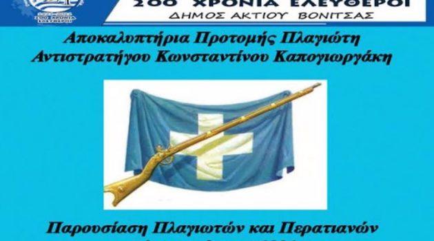 Πλαγιά: Αποκαλυπτήρια της προτομής του Αντιστράτηγου Κώστα Καπογιωργάκη την Παρασκευή