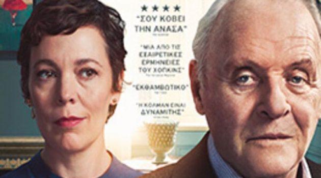 Αγρίνιο: «Ο Πατέρας», στον Θερινό Δημοτικό Κινηματογράφο «Ελληνίς»