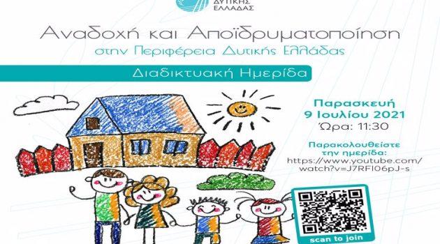 Ημερίδα για την αναδοχή και την αποϊδρυματοποίηση από την Περιφέρεια Δ. Ελλάδας