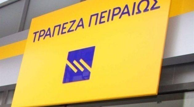 Αποκαταστάθηκε το τεχνικό πρόβλημα στην Τράπεζα Πειραιώς