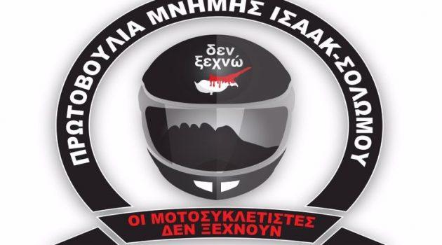 Η «Πρωτοβουλία Μνήμης Ισαάκ-Σολωμού» στις 5 Ιουλίου στο Μεσολόγγι (Video)