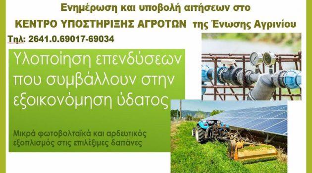 Ένωση Αγρινίου – Δράση 4.1.2: Παράταση μέχρι 30 Σεπτεμβρίου