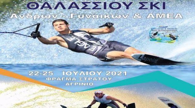 Αγρίνιο: Στη Λίμνη Στράτου το Πανευρωπαϊκό Πρωτάθλημα Ανδρών – Γυναικών και ΑΜΕΑ
