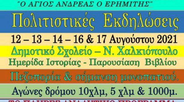 Αναλυτικά το Πρόγραμμα των Εκδηλώσεων του Συλλόγου Χαλκιοπουλιτών Αθήνας – Πειραιά