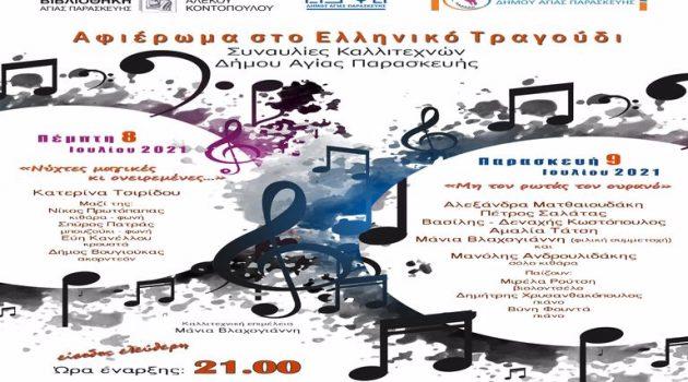 Αφιέρωμα στο Ελληνικό Τραγούδι: Συναυλίες Καλλιτεχνών Δήμου Αγίας Παρασκευής