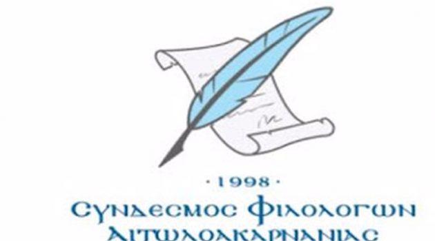 Το νέο Δ.Σ. του Συνδέσμου Φιλολόγων Αιτωλοακαρνανίας