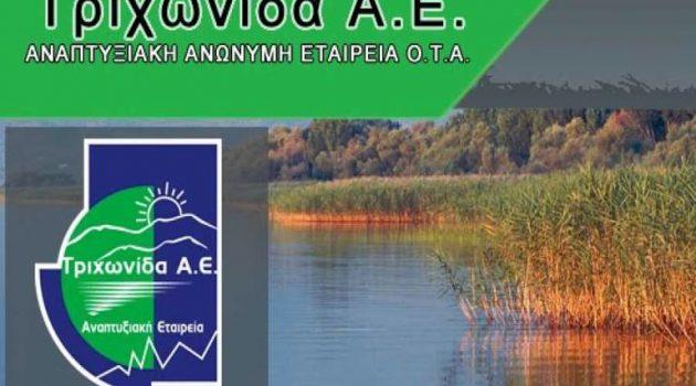 Αγρίνιο: Ενημερωτική Ημερίδα τη Δευτέρα στο Επιμελητήριο για ιδιωτικά έργα