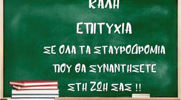 Μήνυμα της Παράταξης Κατσιφάρα στους επιτυχόντες των Πανελληνίων