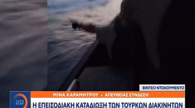 Η επεισοδιακή καταδίωξη των Τούρκων διακινητών (Video)