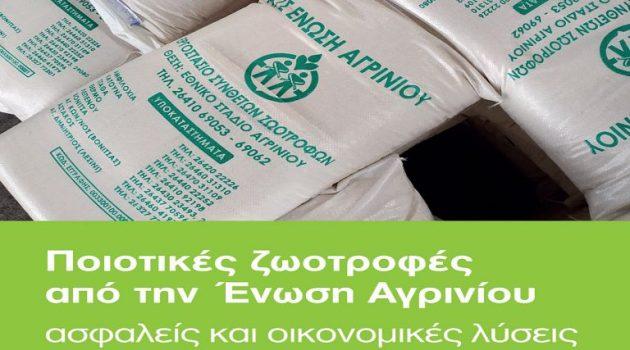 Ένωση Αγρινίου: Γαλακτοπαραγωγή και θρεπτικά συστατικά