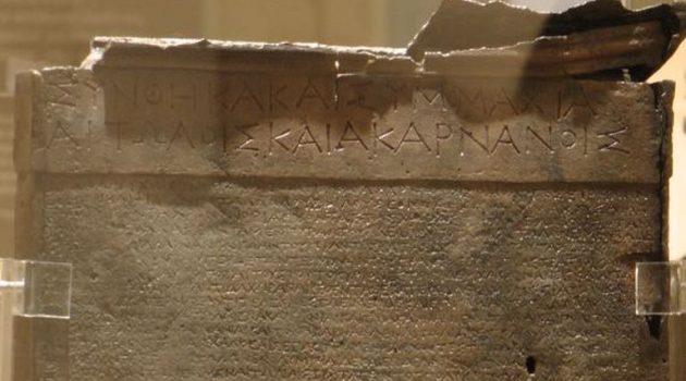 Συνθήκη συμμαχίας μεταξύ Αιτωλών κται Ακαρνάνων 260-250 π.Χ.
