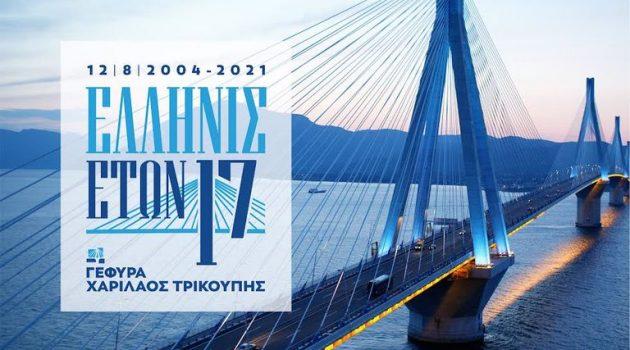 17 χρόνια Γέφυρα Ρίου – Αντιρρίου (Video)