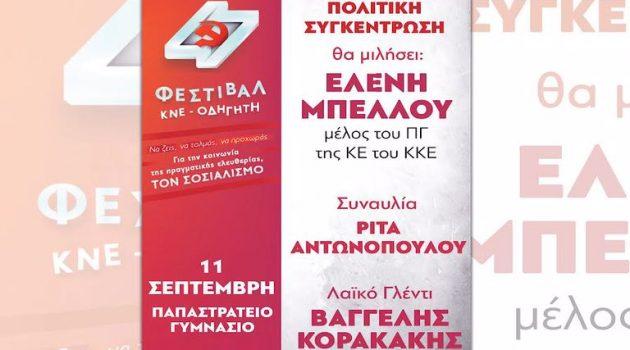 Αγρίνιο: Στις 11 Σεπτεμβρίου το Φεστιβάλ Κ.Ν.Ε. «Οδηγητή»